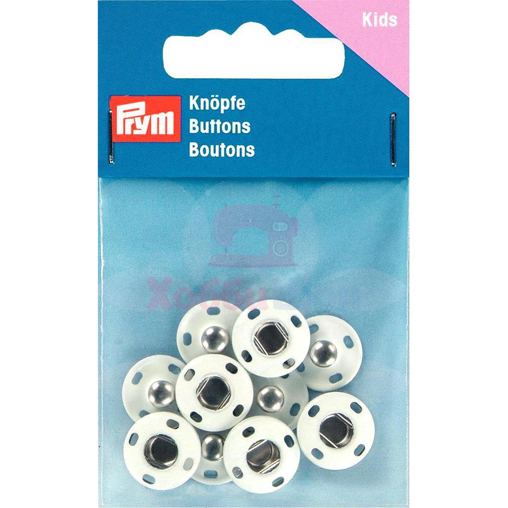 Кнопки пришивные латунь 14 мм 5 шт белый Prym 341900