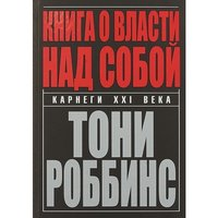 "Тони Роббинс ""Книга о власти над собой"""