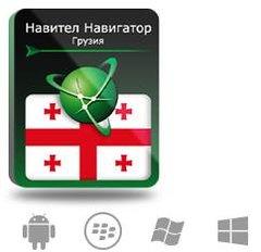 Право на использование (электронный ключ) Navitel Навител Навигатор с пакетом карт Грузия
