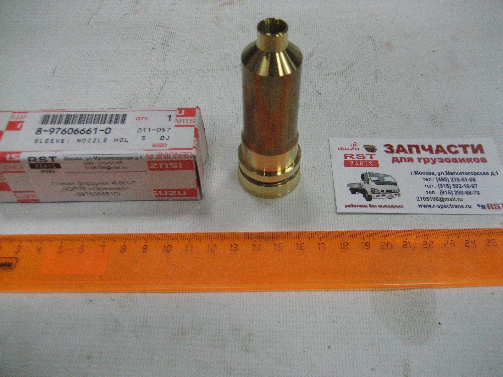 Стакан форсунки 4-6HK1-T NQR75/90/NPR75/F =Isuzu Motors= (8976066610 8980184620)