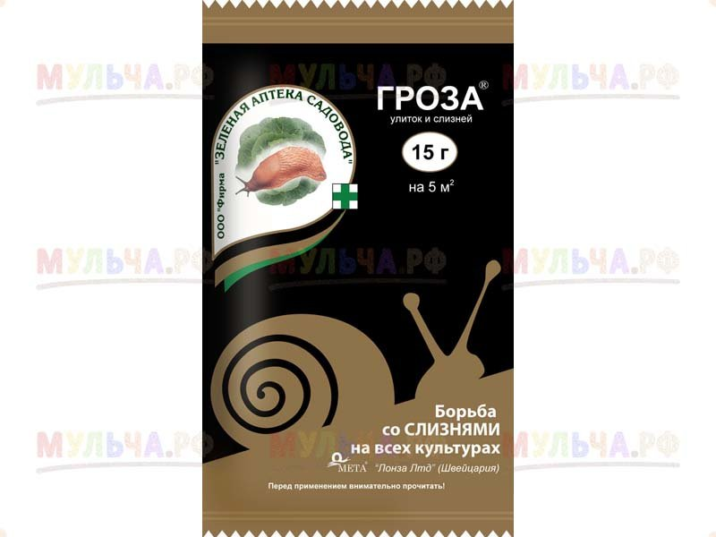 От Насекомых - Гроза (мета), пакет 15 г/5 кв.м.