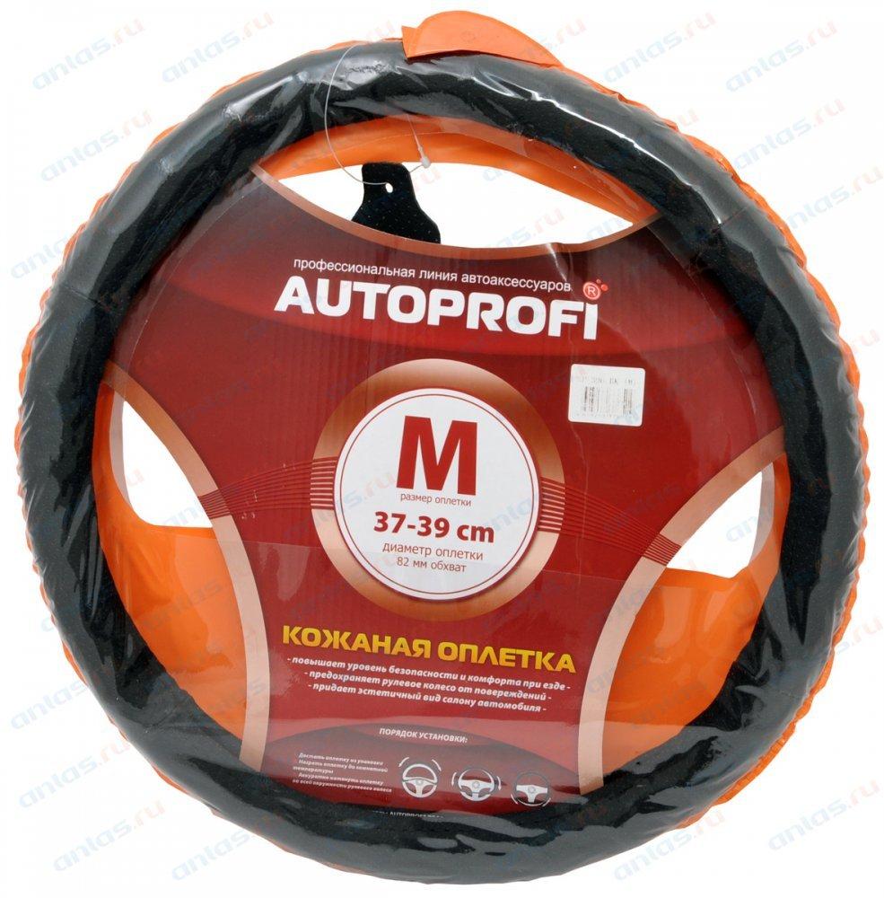 Оплетка руля AUTOPROFI ap396 D=40 см кожа