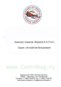 Комплект плакатов Устройство бульдозера (11 листов)