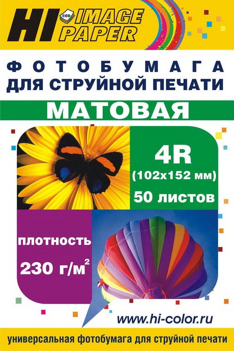 Фотобумага 102x152, 230 г/м, 50 листов, матовая, односторонняя