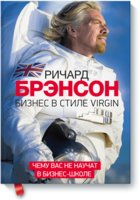 "Ричард Брэнсон ""Бизнес в стиле Virgin"""