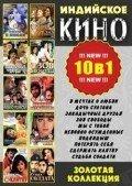 Индийское кино: Золотая коллекция (10 в 1) (DVD)