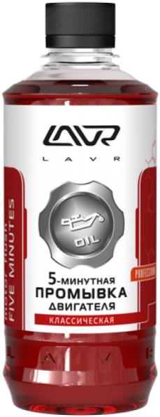 Масло промывочное Lavr 1003 - Промывка двигателя 5-мин (0,45л)