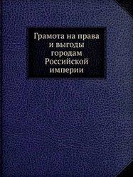 Грамота на права и выгоды price 1 ru ya ru