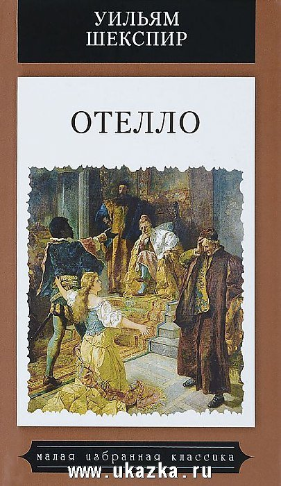 the illicit love affairs in william shakespeares othello Targets lesson the illicit love affairs in william shakespeares othello plan for grades 7-12 students learn to interpret alcohol advertising messages and.
