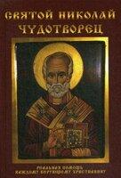 Святой Николай Чудотворец (Янковская Л.В.)