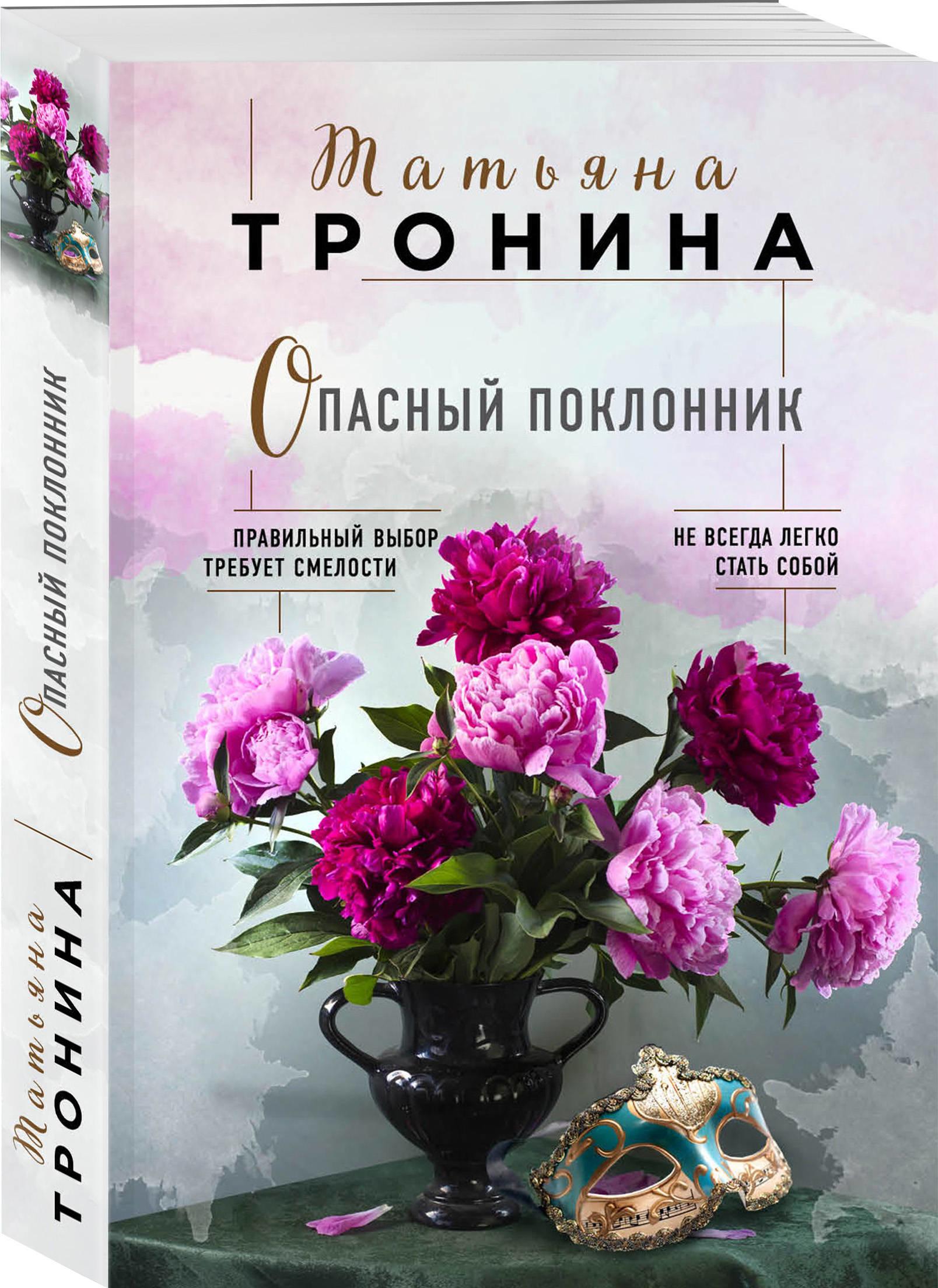 """Тронина Татьяна Михайловна """"Опасный поклонник"""""""