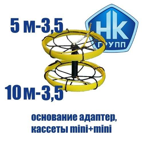 Мини-УЗК(На основании Adapter), 05м-D=3,5 мм 10м-D=3,5 мм