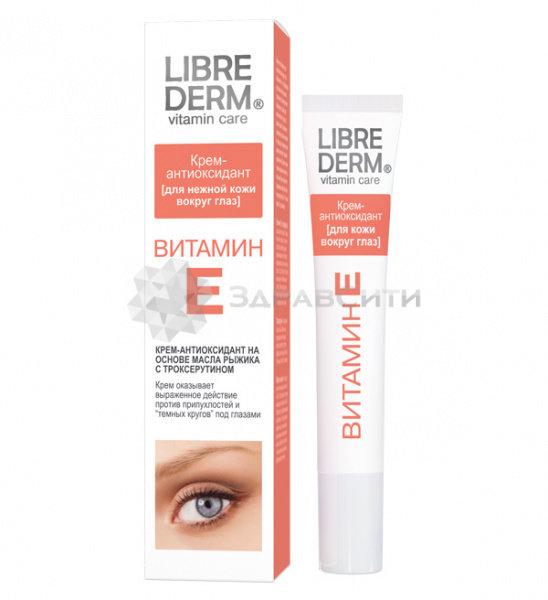 Либридерм витамин e крем д/кожи вокруг глаз антиоксидант 20мл