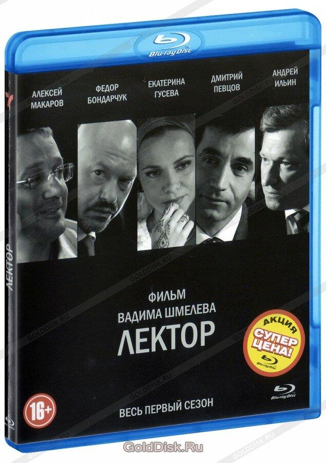 Лектор. 1 сезон. (Blu-Ray)