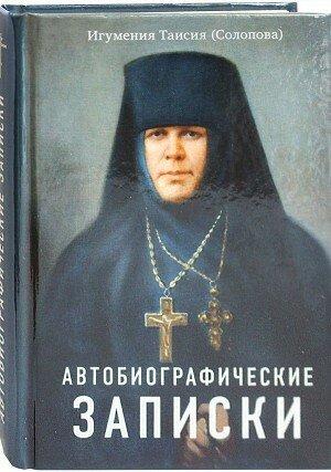 Автобиографические записки. ИгуменияТаисия (Солопова)