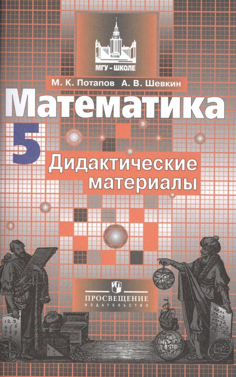 алгебра дидактические материалы 11 класс гдз шевкин