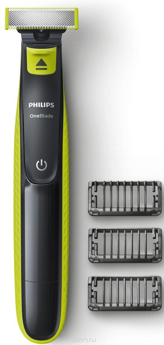 Philips OneBlade QP2520/20 с 3 насадками-гребнями