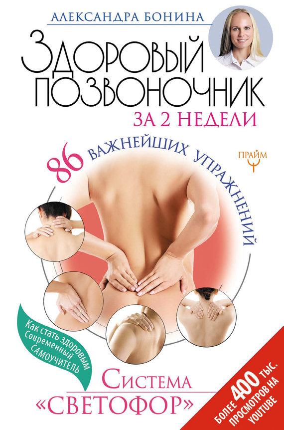 Александра бонина здоровый позвоночник торрент