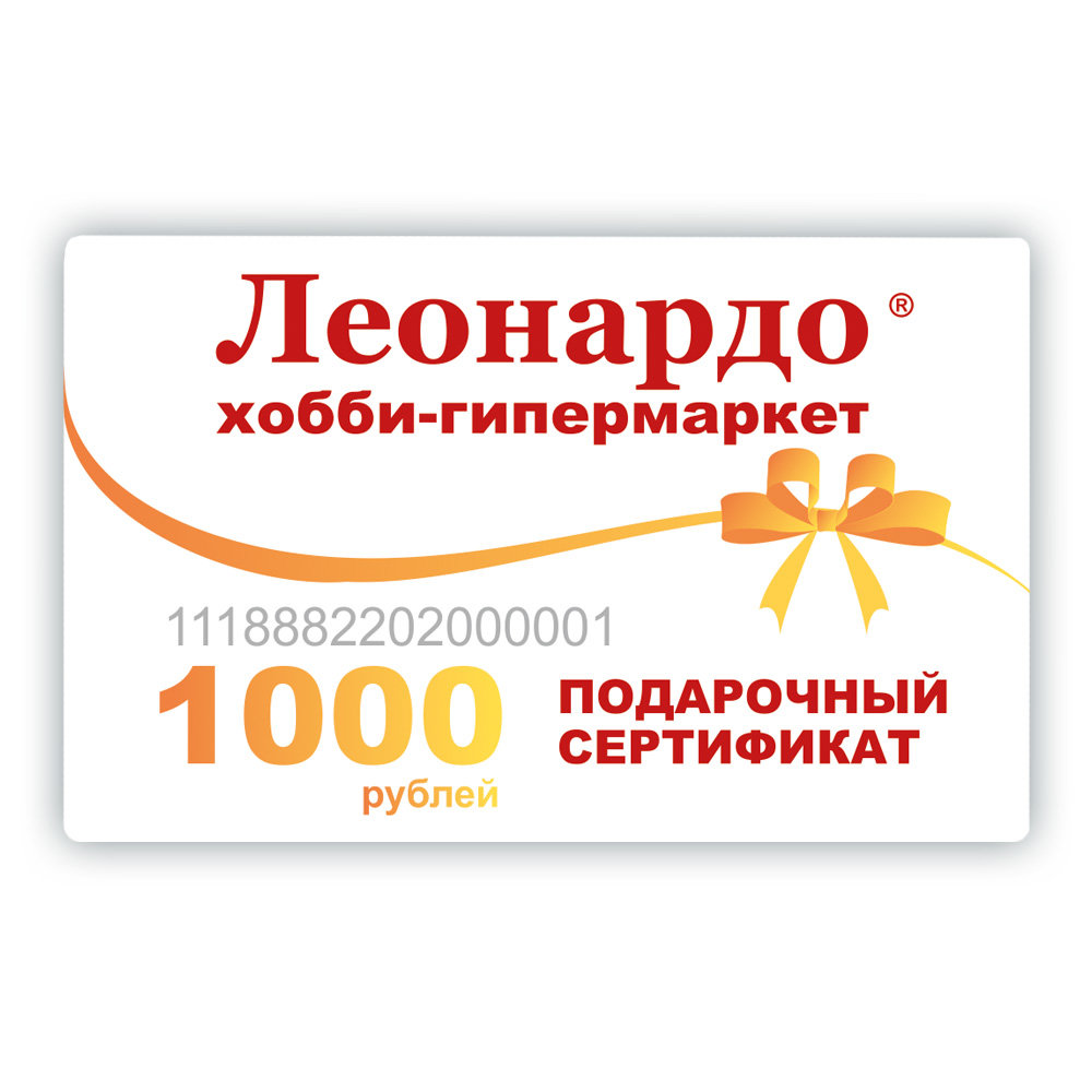 Подарочный сертификат Леонардо на 1000 р. .