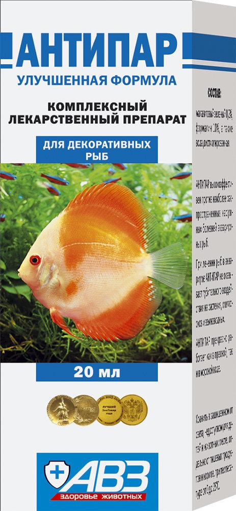 АВЗ антипар 20 мл комплексный лекарственный препарат для рыб