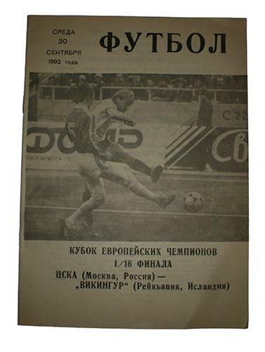 Программка ЦСКА-викингур 1992