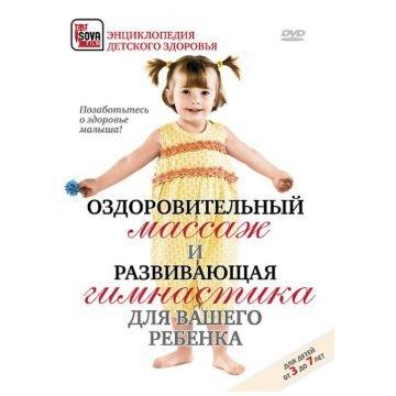 DVD Сова-Фильм Оздоровительный массаж и развивающая гимнастика для вашего ребенка