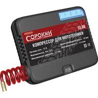 Воздушный компрессор Сорокин Компрессор для мототехники 12В, 3,5бар