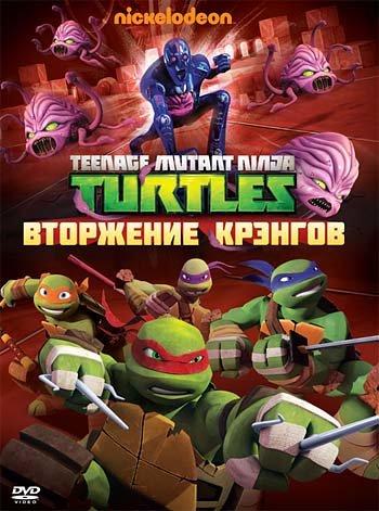 Игры черепашки ниндзя крэнг атакует фильмы 2012 мила йовович