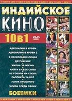Индийское Кино: Боевики (10 в 1) (DVD)