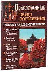 Православный обряд погребения. Акафист за единоумершего