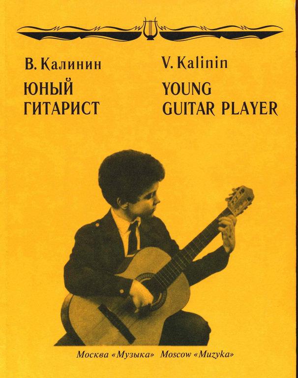 """Калинин В. """"Юный гитарист"""""""