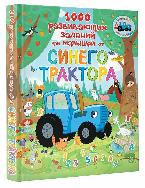 Книга. Синий трактор. 1000 развивающих заданий для малышей