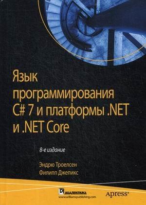 """Троелсен Эндрю, Джепикс Филипп """"Язык программирования C# 7 и платформы. NET и NET Core"""""""