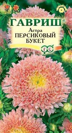 """Семена. Астра """"Персиковый букет"""" (вес: 0,3 г)"""