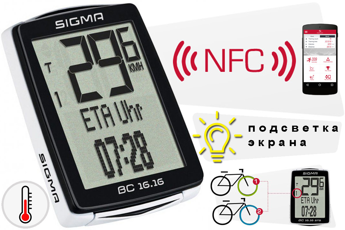 Велокомпьютер Sigma BC 16.16 черно-белый one size