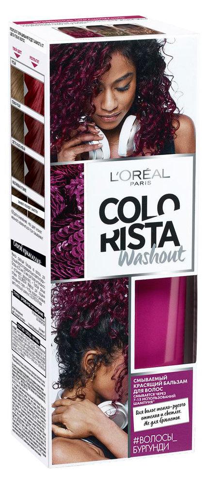 Бальзам красящий для волос оттенок «Волосы Бургунди» L'Oreal Paris, 80 мл