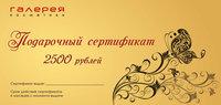 Купоны И подарочные сертификаты Подарочный сертификат на 2500 руб