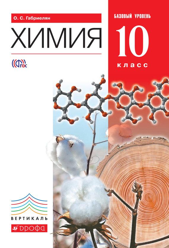 гдз химия среднее профессиональное образование о. с. габриелян и.г.остроумов