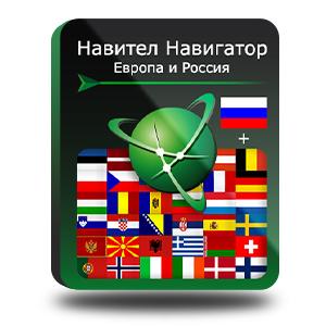 Navitel Навител Навигатор. Европа + Россия (NNEuRus)