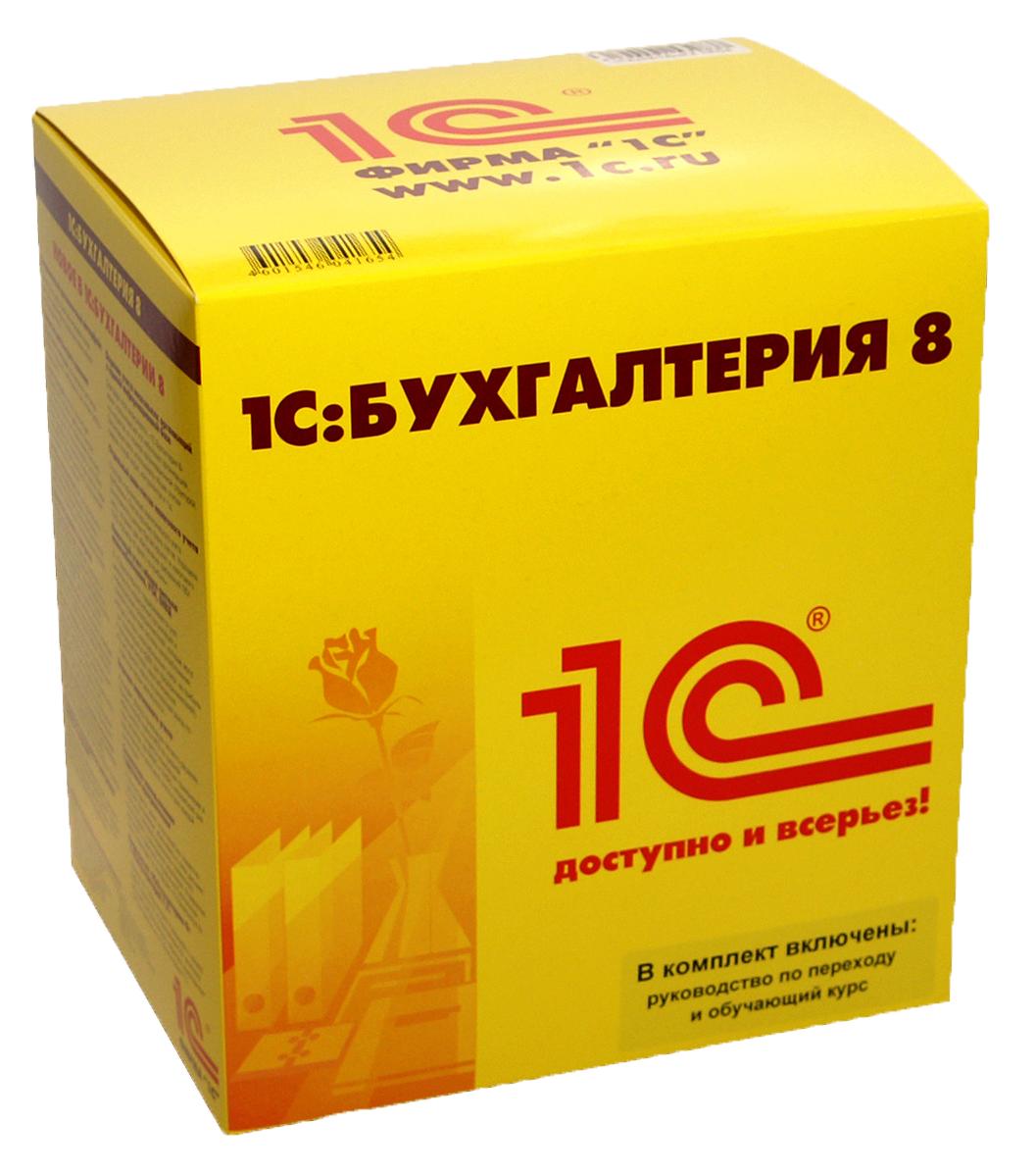 Программное обеспечение 1C:Бухгалтерия 8 ПРОФ (программная лицензия)