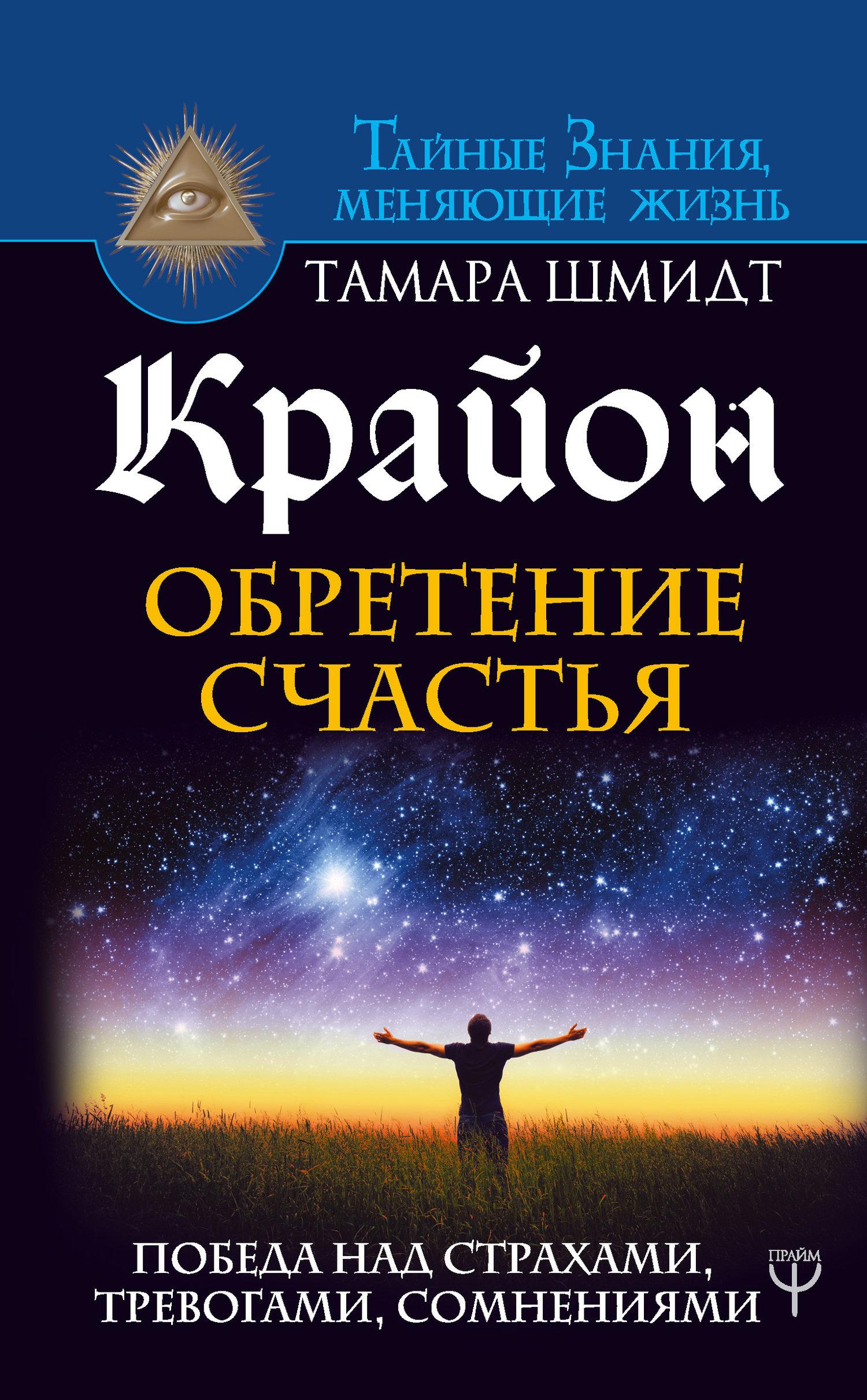 КРАЙОН ТАМАРА ШМИДТ СКАЧАТЬ БЕСПЛАТНО