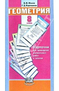 В И Жохов Г Д Карташева Геометрия класс Карточки для  В И Жохов Г Д Карташева Геометрия 8 класс