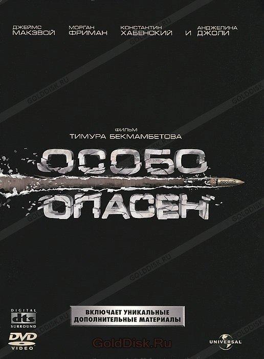 Особо опасен (DVD)