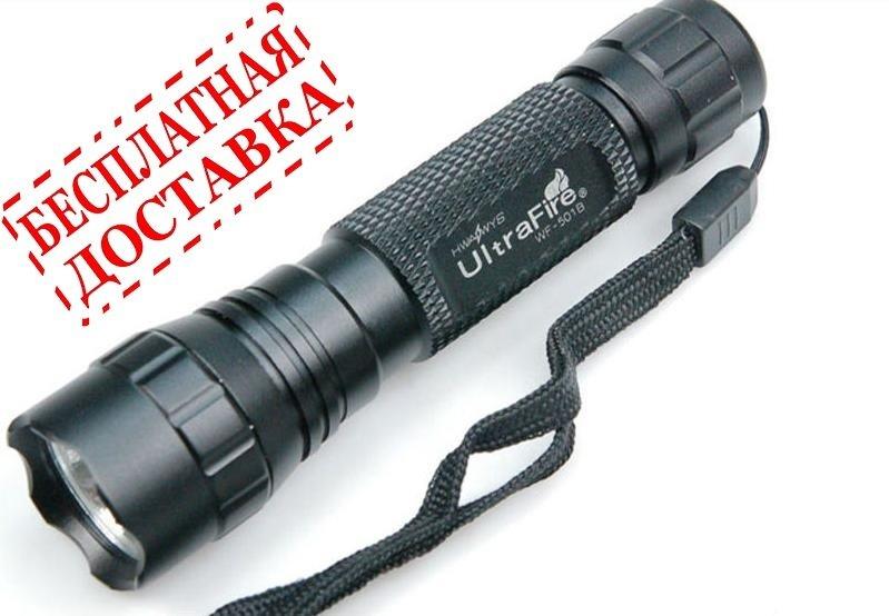 Светодиодный фонарь UltraFire WF-501B CREE XM-L U2 1300 люмен (комплект №1)