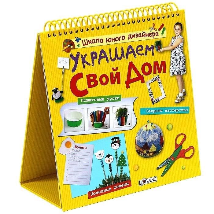 Книжка Робинс Украшаем свой дом