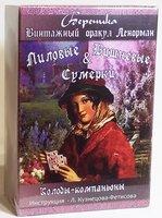 Винтажный Оракул Ленорман «Лиловые и Вишневые Сумерки»