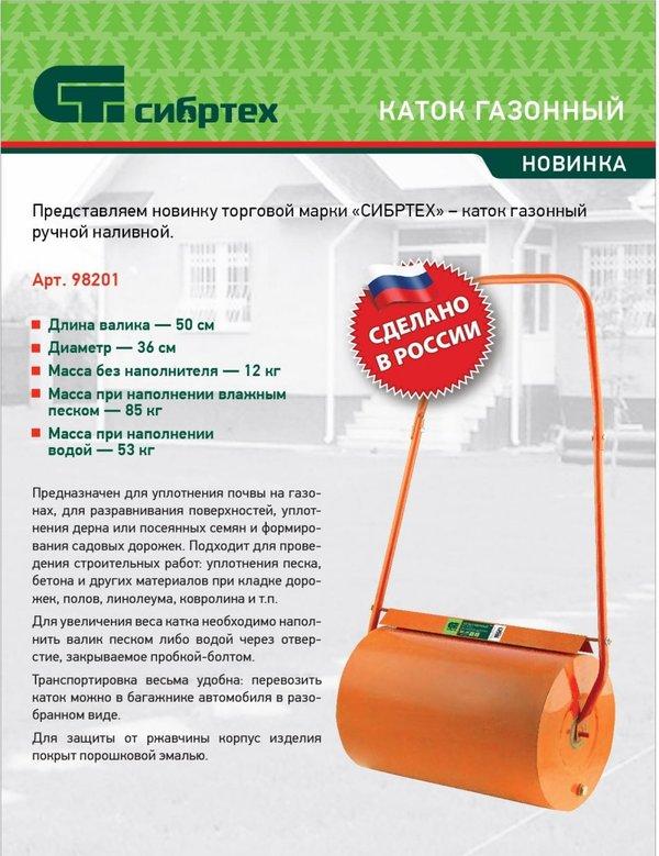 """Каток газонный """"СибрТех"""", ручной, наливной, пробка-болт, 50 л"""