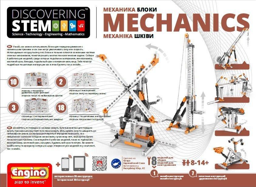 Конструктор Engino DISCOVERING STEM. Механика: блоки - STEM03-hap