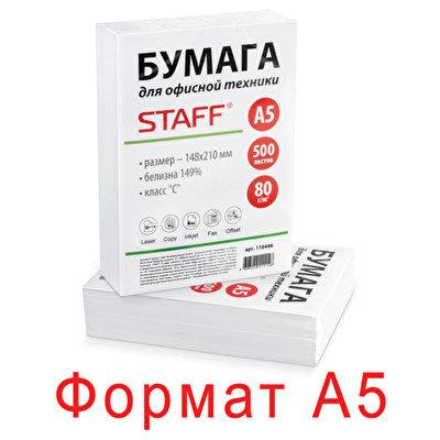 Бумага STAFF, формат А5, 80 г/м2, 500 л., класс «С», белизна 149% CIE