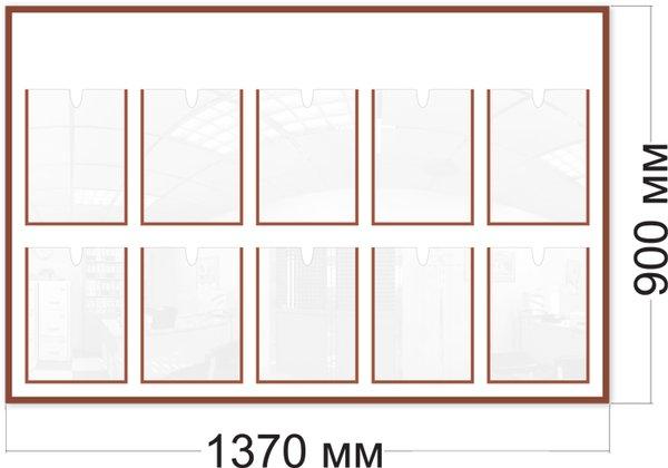 Стенд на 10 карманов формата А4. | Cтандарт| ИП Севостьянов Стенд на 10 карманов формата А4. | Cтандарт|